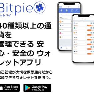 仮想通貨ウォレットアプリ「Bitpie(ビットパイ)」で入出金する方法
