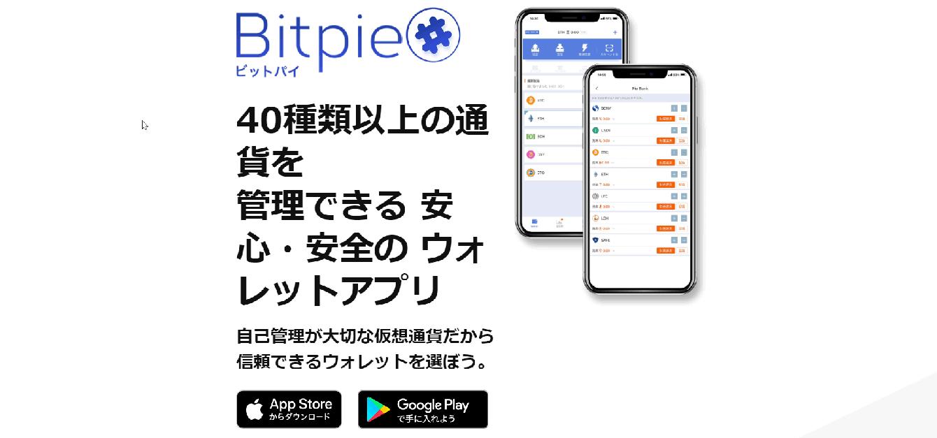 仮想通貨ウォレットアプリ「Bitpie(ビットパイ)」が選ばれる3つの特徴