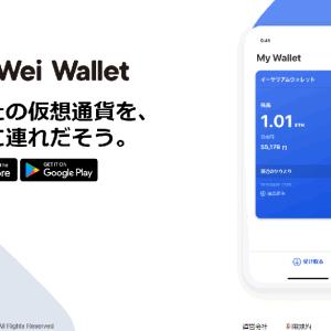仮想通貨ウォレットアプリ「Wei Wallet(ウェイウォレット)」で入出金する方法
