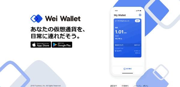 仮想通貨ウォレットアプリ「Wei Wallet(ウェイウォレット)」が選ばれる3つの特徴