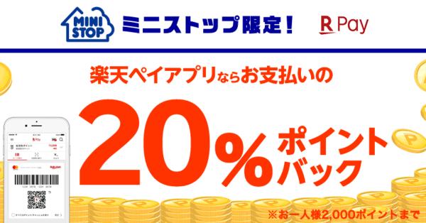 ミニストップ限定!「楽天ペイ」アプリの支払いで20%ポイントバックキャンペーン開始!