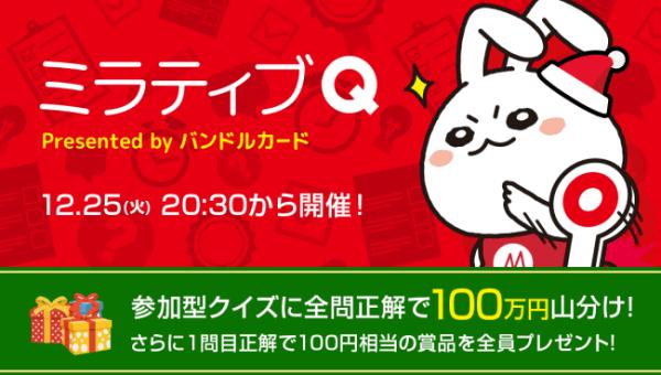チャージ式Visaカード「バンドルカード」とライブ配信アプリ「Mirrative」が賞金総額100万円超えのコラボクイズを開催!