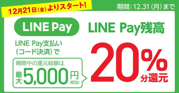 「LINE Pay」ビックカメラグループで本日より利用可能に、ビックカメラギフトカード3,000円分プレゼント企画実施!
