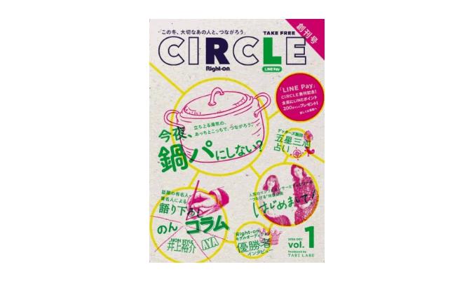 LINE Payと毎号タイアップでお得情報満載!Right-onがフリーペーパー「CIRCLE」を創刊