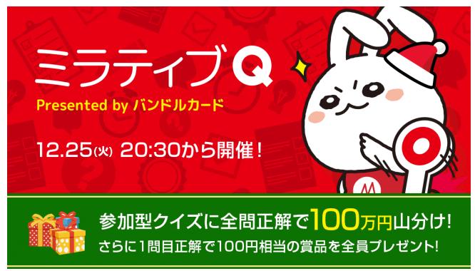 12月25日開始!最速1分で作れるVisaカード「バンドルカード」と「Mirrative」が賞金総額100万円超えのコラボクイズを実施