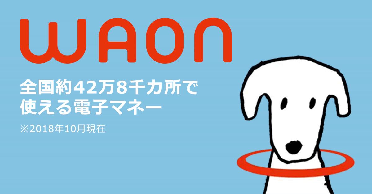 電子マネー「WAON(ワオン)の特徴やチャージ方法、ポイント、アプリについて徹底解説!