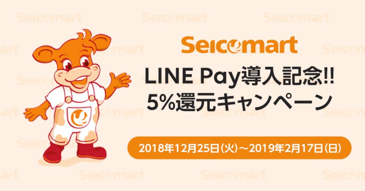 北海道のセイコーマート、ついに「LINE Pay」導入!おトクな5%還元キャンペーン開催