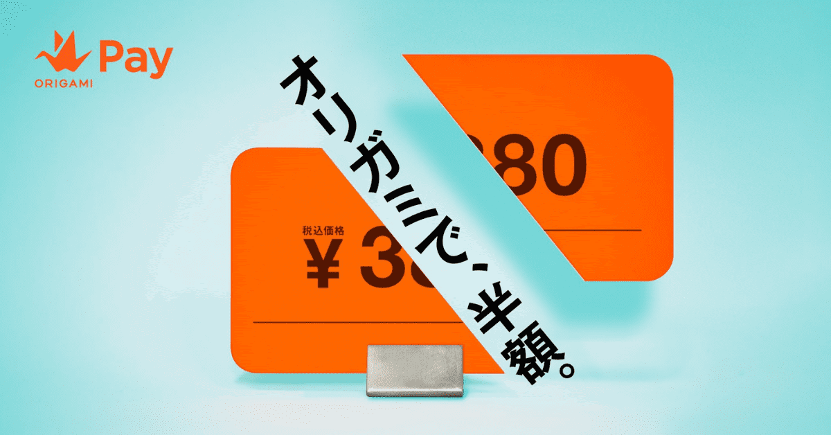 スマホ決済サービス「Origami Pay」が「オリガミで、半額。」キャンペーン開始!吉野家、DEAN&DELUCA 、ケンタッキーで展開へ