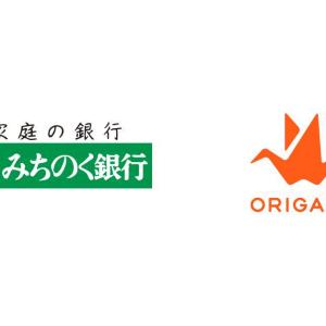 スマホ決済サービス「Origami Pay」で「みちのく銀行」の口座登録が可能に!