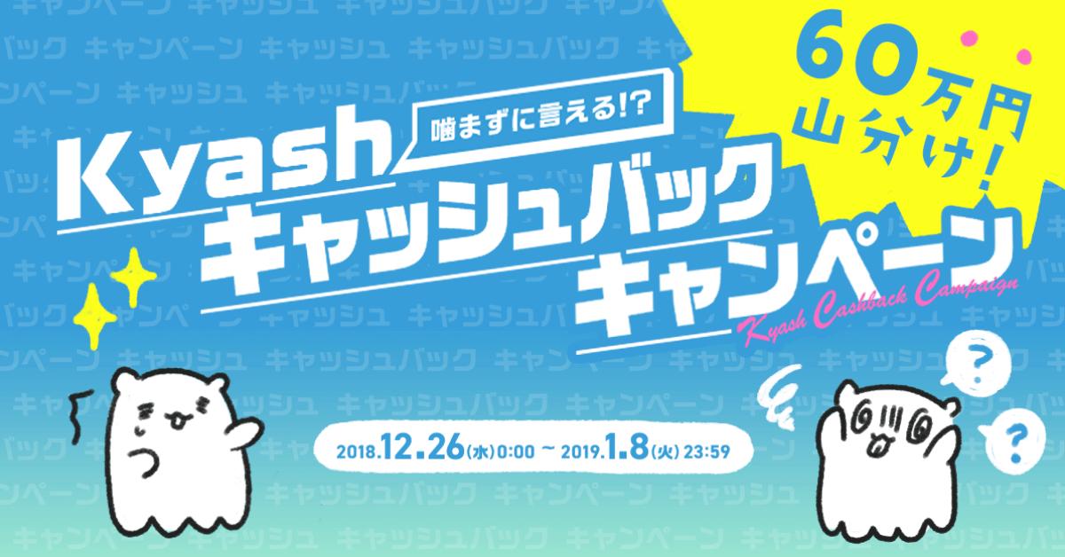 """「Kyash」利用で""""60万円山分け""""キャンペーン実施!pixivFANBOXでクリエイターを支援しよう"""
