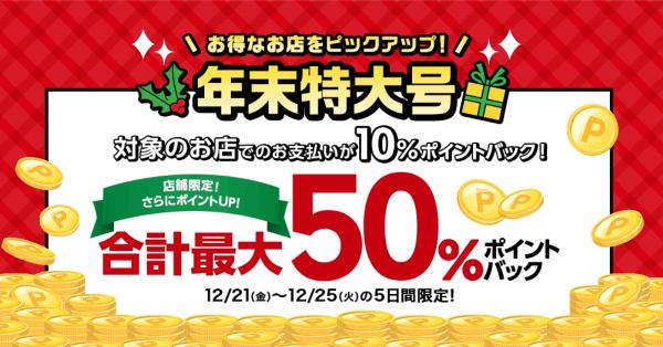 """【5日間限定】「楽天ペイ」アプリの支払いで対象店舗が""""最大50%ポイントバック""""キャンペーン開始!"""