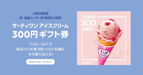 LINE家計簿100万ユーザー突破!サーティワン アイスクリーム 300円ギフト券を毎日プレゼント