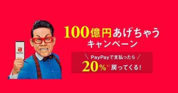 決済アプリ「PayPay(ペイペイ)」の使い方は?チャージや支払いの方法を解説!