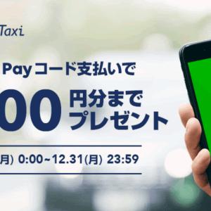 日本最大のタクシー配車アプリ「JapanTaxi」が「LINE Pay」決済に対応!最大500円分還元キャンペーンも実施