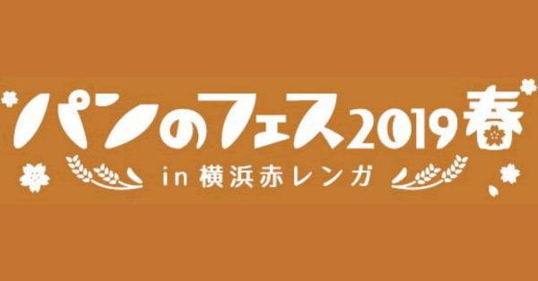 """電子マネー「iD」ユーザー入場特典あり!日本最大級の""""パンの祭典""""「 パンのフェス2019春 in 横浜赤レンガ 」開催"""