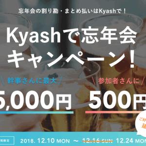 忘年会の割り勘・まとめ払いは「Kyash」で!幹事に最大5,000円、参加者に500円をプレゼント