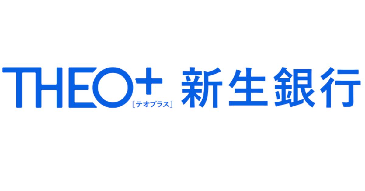 新生銀行にて「THEO+ 新生銀行 最大40,000円プレゼント!ロボアドバイザーにまかせてみようキャンペーン」実施中