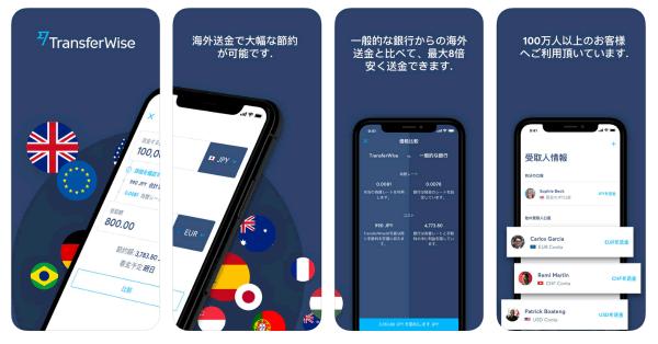 大手海外送金サービス「TransferWise」、日本向けにオンライン完結の本人確認手続きを2019年から実施へ!警察庁の緩和が後押しに