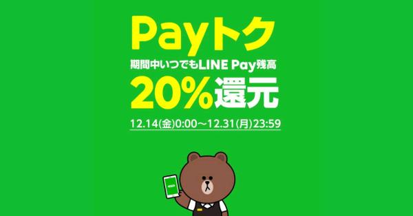 スマホ決済サービス「LINE Pay」、20%還元キャンペーン「Payトク」開催!