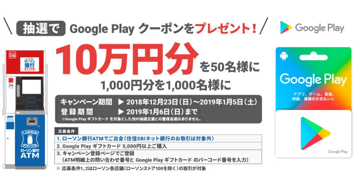 抽選で Google Play クーポン10万円分が当たる!ローソン銀行ATMキャンペーン開催中