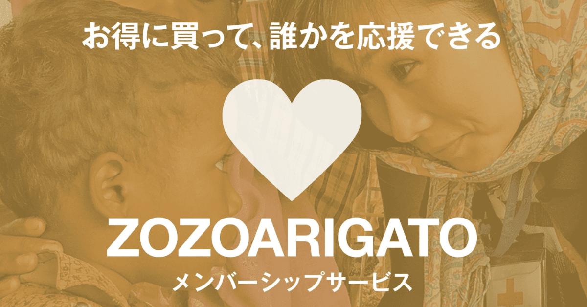 ZOZOTOWNが社会貢献型の有料会員サービス「ZOZOARIGATOメンバーシップ」を本日から開始!初月は商品購入が30%オフに