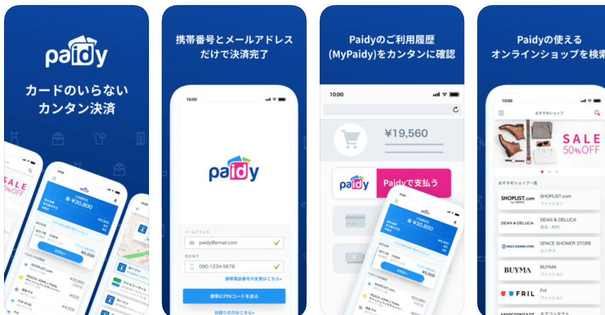 オンライン決済サービス「Paidy(ペイディー)」とは?特徴やメリット、支払い方法は?