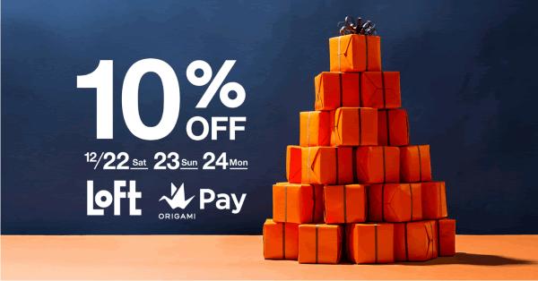 """【3日間限定】「Origami Pay」、ロフトの支払いが""""何度でも""""10%OFF!12月22日~24日まで"""