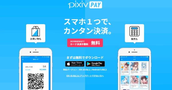 「pixiv PAY」決済手数料0円キャンペーンを延長!冬コミで使えるQRコード決済でイベントもスマートにお会計