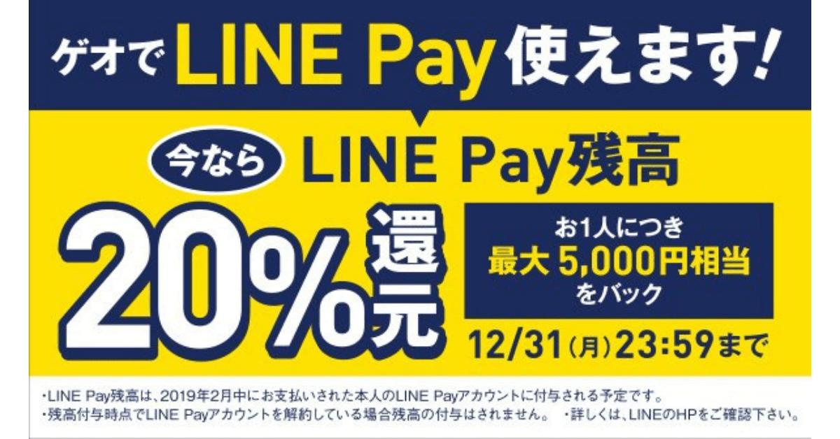 12/31(月)まで限定!ゲオで「LINE Pay」支払いをすると20%(最大5,000円相当)残高に還元