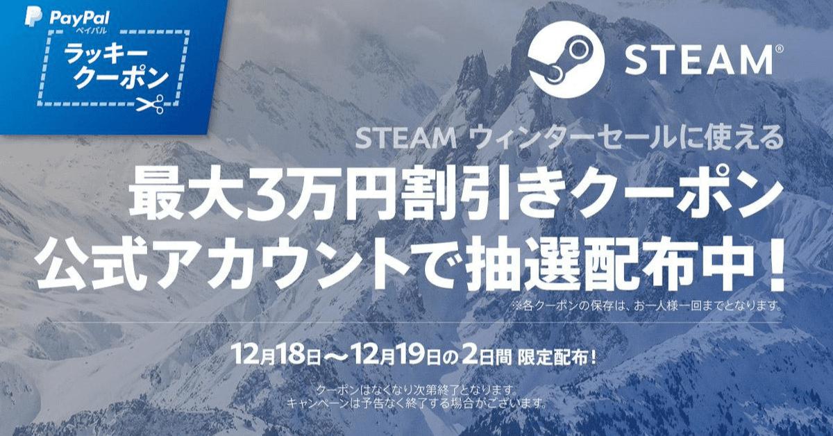 オンライン決済「PayPal(ペイパル)」、ゲーム販売プラットフォーム「STEAM」で使える最大3万円引きクーポン配布!