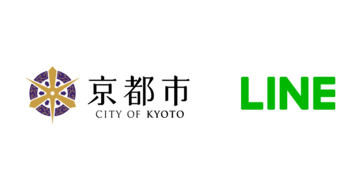 LINEが京都市と提携!キャッシュレス化を推進