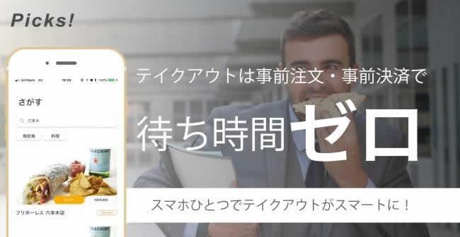 スマホ決済アプリ「PICKS(ピックス)」とは?特徴、メリット、使えるお店を紹介!
