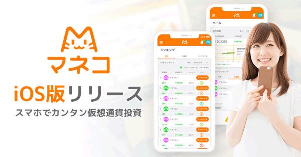 「フォロートレードで、仮想通貨投資を簡単に」仮想通貨投資サービス「マネコ」iOS版をリリース