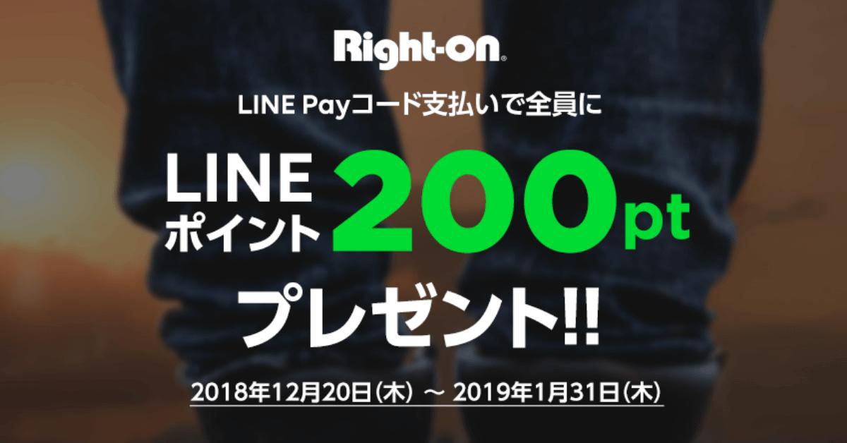 Right-onグループ、「LINE Pay」コード支払いで全員にLINEポイント200ptプレゼント実施!