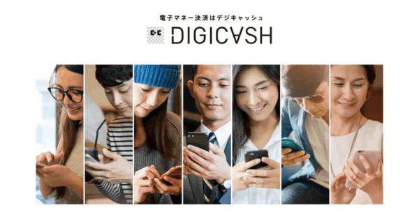 STAGE株式会社がブロックチェーン技術によるQRコード決済アプリ「Digi Cash」を提供開始