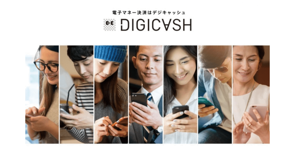 ブロックチェーン活用のQRコード決済アプリ「DigiCash」リリース!クーポンのプレゼント・キャンペーンも予定