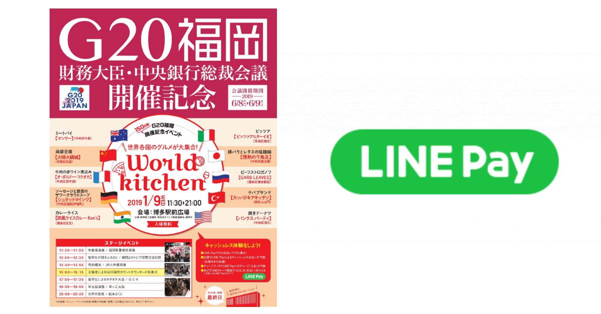 G20福岡「World Kitchen(ワールドキッチン)」にて「LINE Pay」を利用したキャッシュレス体験が可能に、対象店舗にて10%還元!