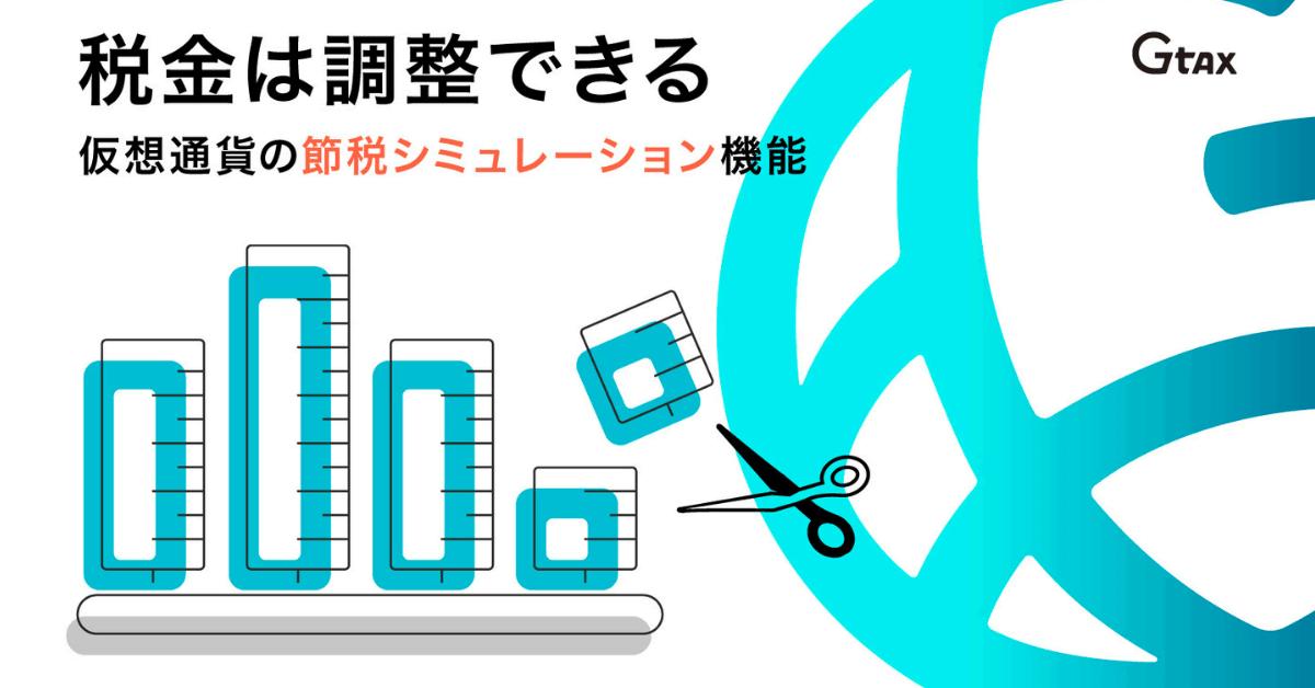 【年内限定】仮想通貨の税金は調整できる!Gtaxで節税シミュレーションしよう