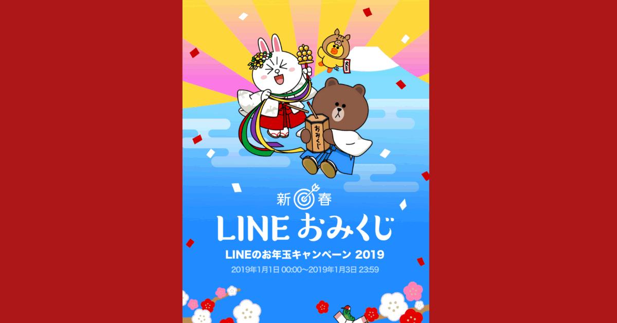 LINE Pay残高10,000円相当やLINEポイントが当たる!?LINEが「おみくじ年賀スタンプ」を27日から配信開始
