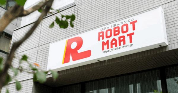 「PayPay」決済対応!東京・日本橋の無人コンビニ「ロボットマート」がリニューアルオープン
