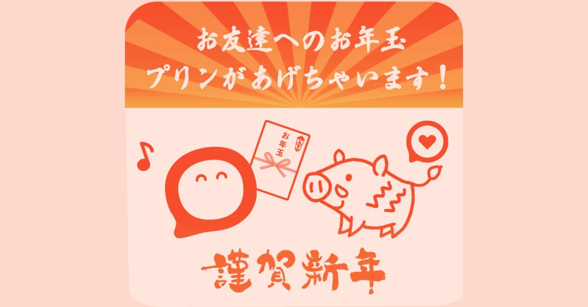 pring(プリン)総額1,000万円のお年玉プレゼント開始!平成最後の冬は、キャッシュレスでお年玉を送りませんか?