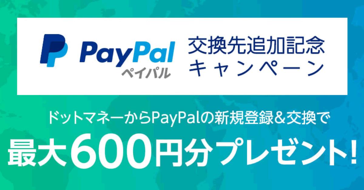 国内最大級のポイント交換サイト「ドットマネー」、交換先に「PayPal(ペイパル)」追加!新規登録者向けに最大600円分のプレゼントも実施