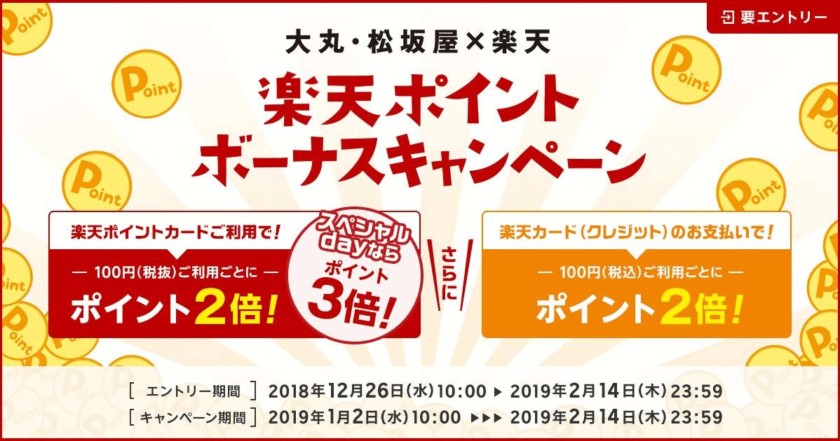 ポイント還元率アップ!大丸・松坂屋「楽天ポイントボーナスキャンペーン」本日より開始