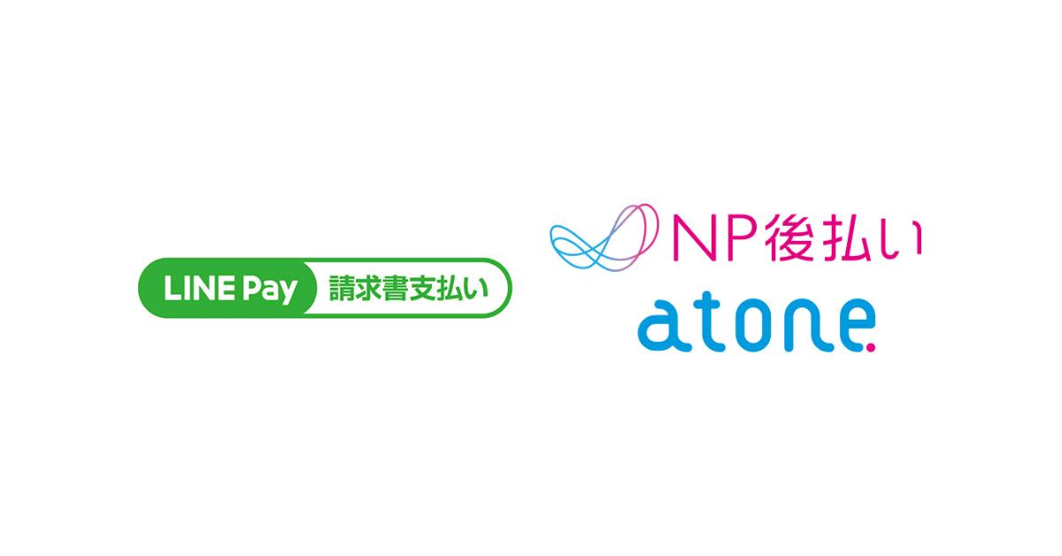 スマホ決済サービス「LINE Pay」が後払いサービス「NP後払い」「atone」の請求書決済に対応!