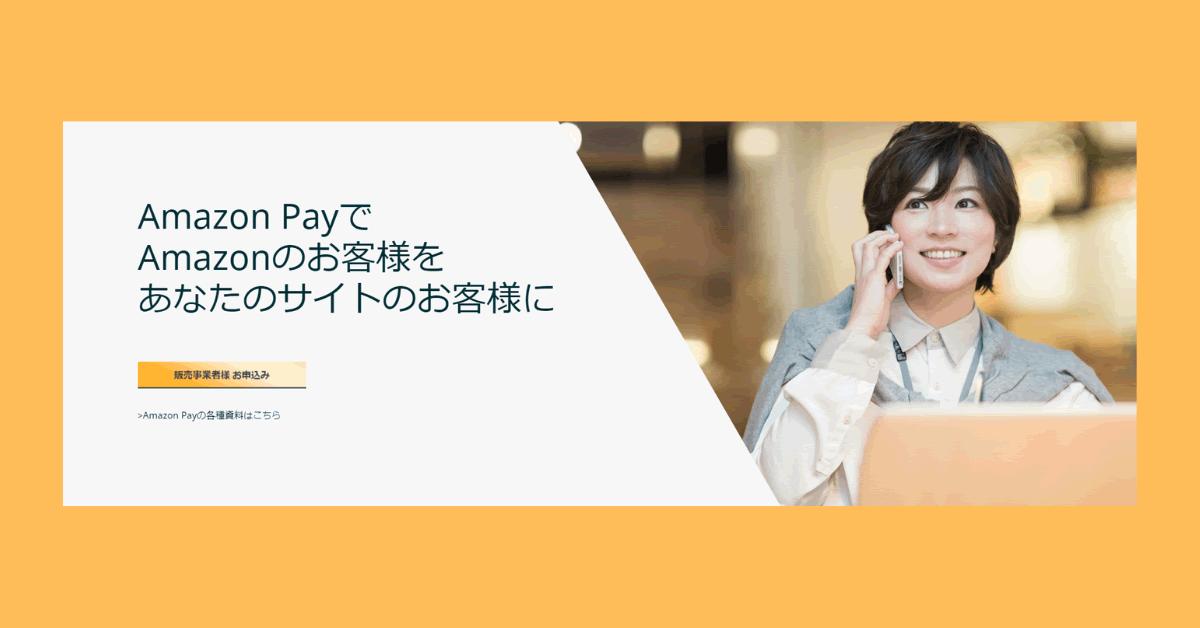 スマホ決済が可能な「Amazon Pay(アマゾンペイ)」のメリット・注意するべきポイントは?