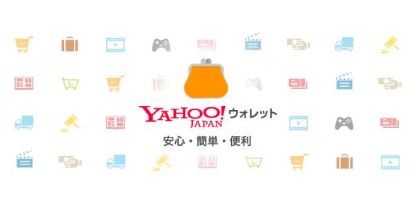 オンライン決済サービス「Yahoo!ウォレット」とは?特徴やメリット、支払い方法は?