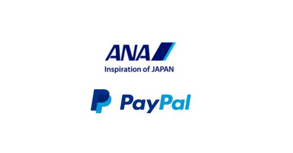 ANA、国際線航空券の購入で「PayPal(ペイパル)」が利用可能に!