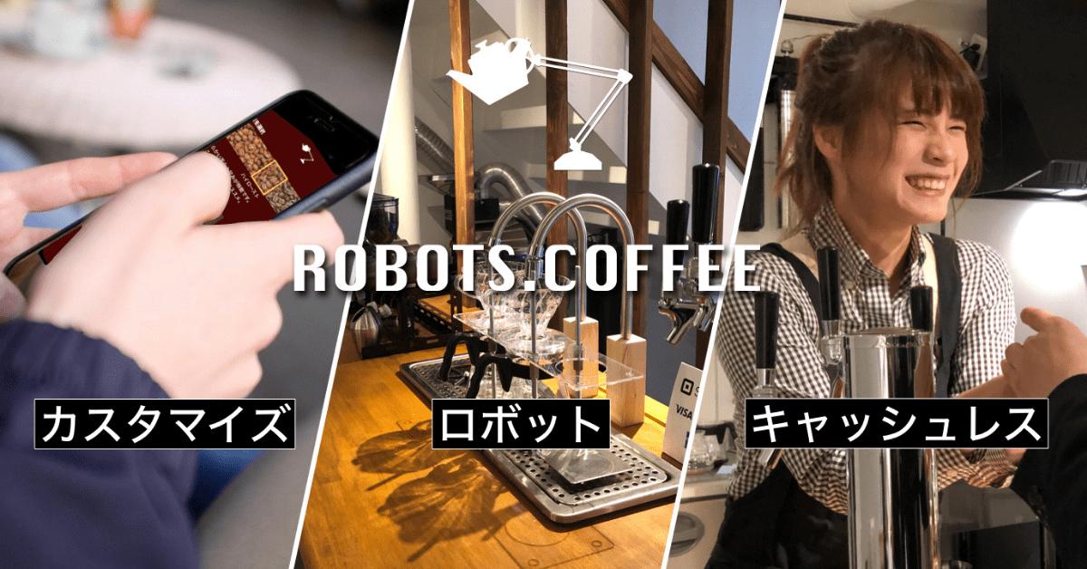 キャッシュレス×ロボット!PayPay決済対応のカフェ「ROBOTS.COFFEE」オープン