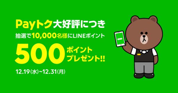「Payトク」年末スペシャル!「#年末の自分へのご褒美」をツイートでLINEポイント500ptをプレゼント