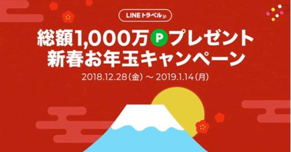 LINEトラベルjp、総額1,000万円分のLINEポイントが当たる『新春お年玉キャンペーン』を12/28(金)より開催!